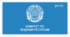 epirgo-logo Committee on Water Resources of the Ministry of Ecology, Geology and Natural Resources of the Republic of Kazakhstan