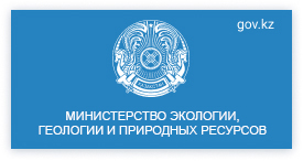 Ministry of Ecology, Geology and Natural Resources of the Republic of Kazakhstan